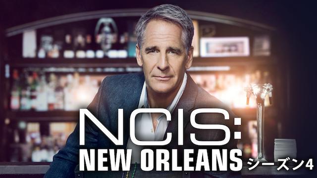 NCIS: NEW ORLEANS/ニュー・オリンズ シーズン4