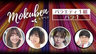 モクベン【バラ1】バラエティ1組