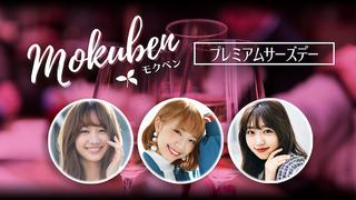 モクベン 【プレミアムサーズデー】