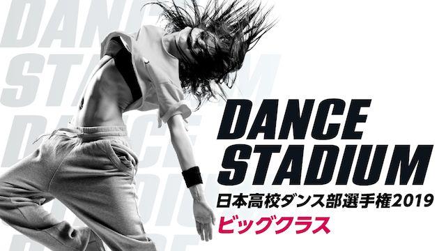 ビッグクラス|2019年 日本高校ダンス部選手権 全国大会