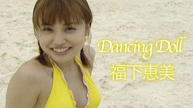 福下恵美 Dancing Doll