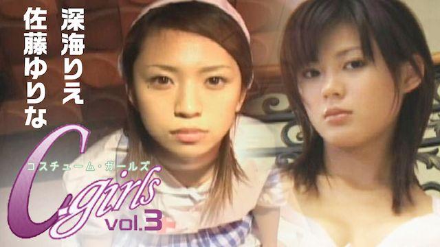 佐藤ゆりな・深海りえ C-Girls Vol.3