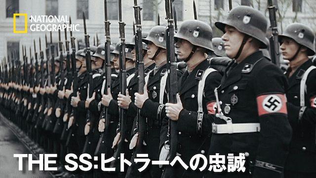 THE SS:ヒトラーへの忠誠