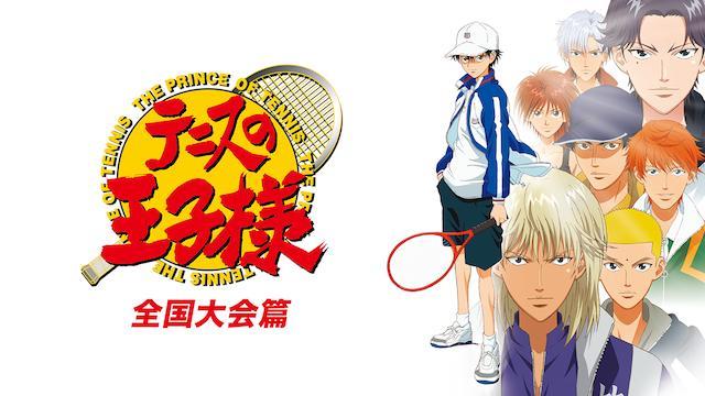 テニスの王子様 全国大会篇
