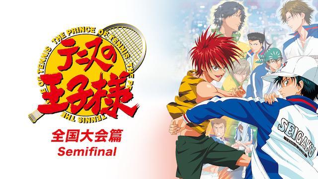 テニスの王子様 全国大会篇 Semifinal