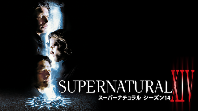 SUPERNATURAL シーズン14 第4話 ハロウィンの復讐の画像