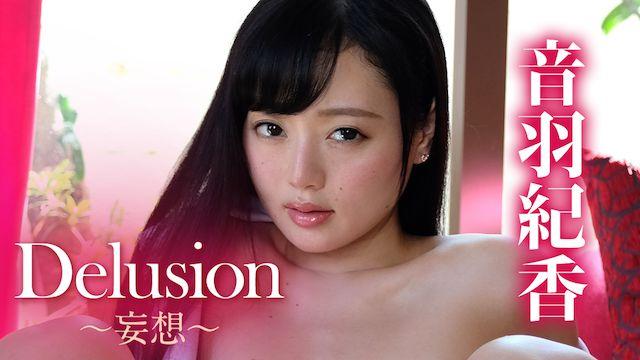 音羽紀香 Delusion〜妄想〜