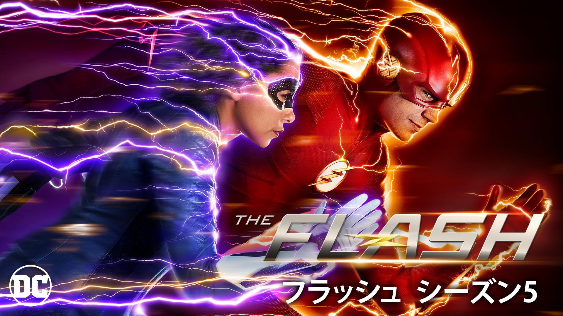 海外ドラマ『THE FLASH/フラッシュ シーズン5』無料動画!フル視聴できる動画配信サービスまとめ!