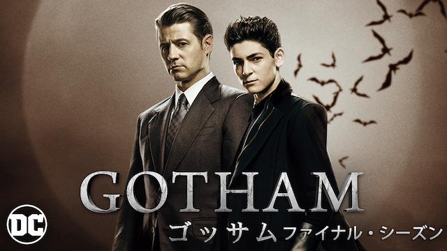 GOTHAM / ゴッサム ファイナル・シーズン 第2話 街を蝕む悪フル動画