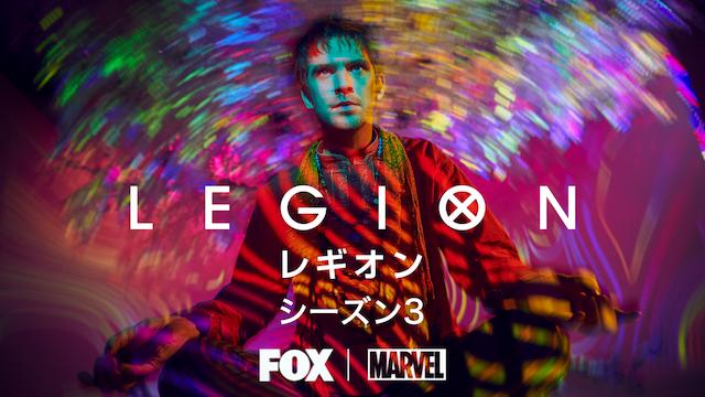 レギオン シーズン3 第5話 宇宙へ動画