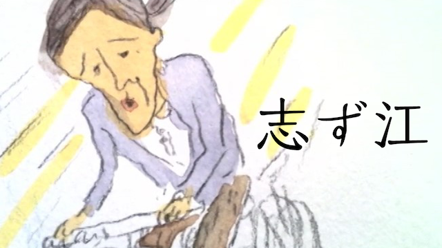 志ず江動画配信