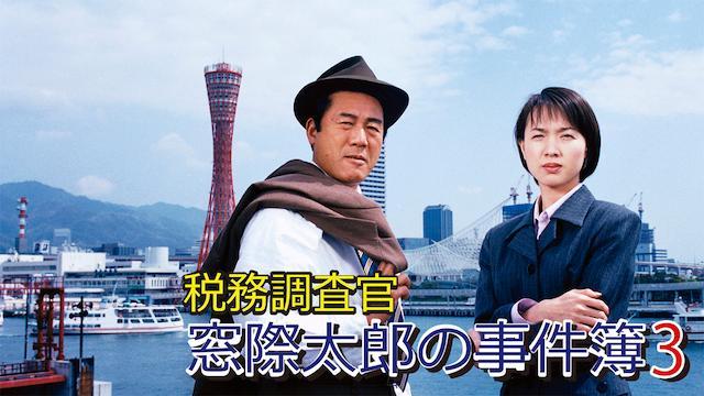 税務調査官 窓際太郎の事件簿 3