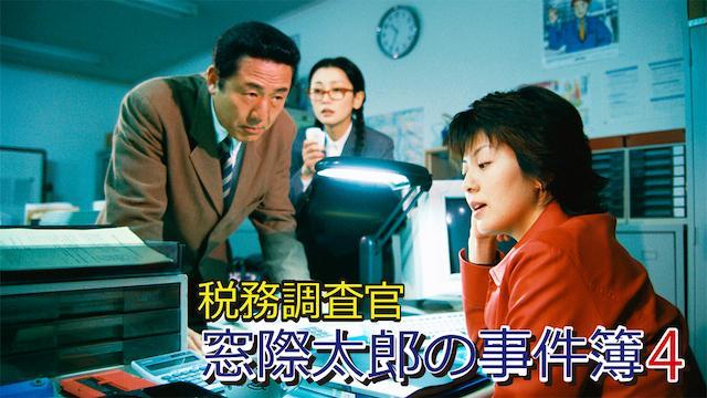 税務調査官 窓際太郎の事件簿 4