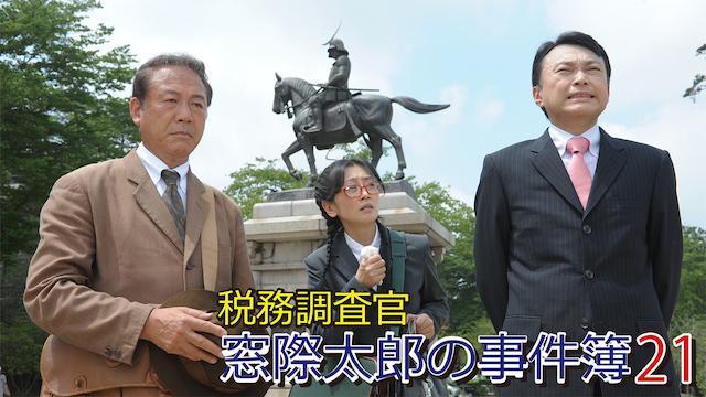 税務調査官 窓際太郎の事件簿 21
