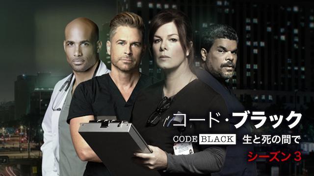 コード・ブラック 生と死の間で シーズン3
