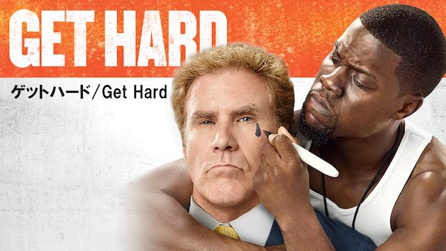 ゲットハード/Get Hard