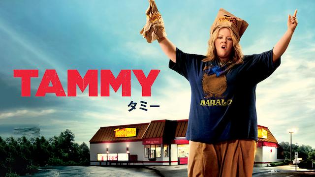 タミー/Tammy動画フル