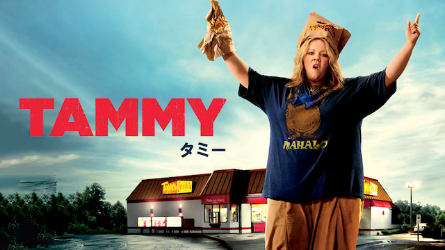 タミー/Tammyの画像