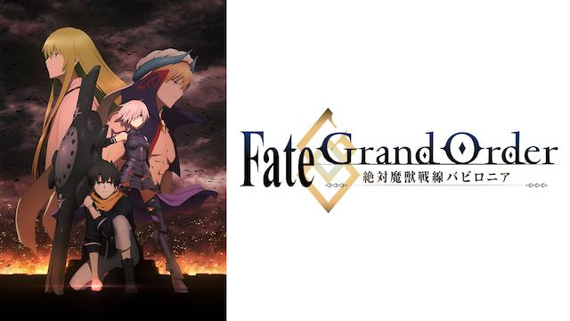 アニメ『Fate/Grand Order 絶対魔獣戦線バビロニア』無料動画まとめ!1話から最終回を見逃しフル視聴できるサイトは?