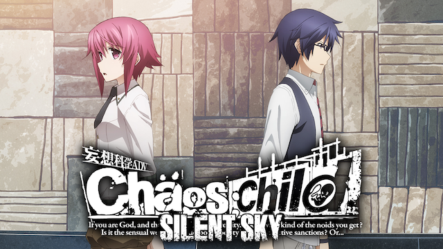 CHAOS;CHILD SILENT SKY 第13話の画像