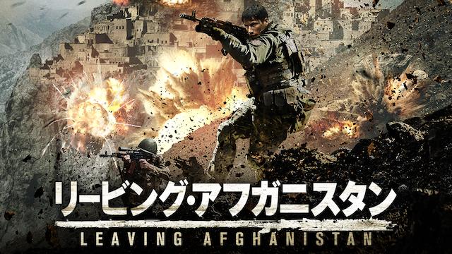 リービング・アフガニスタンの画像