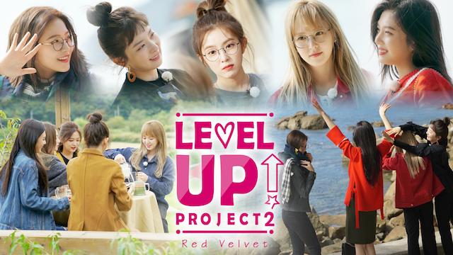 Red Velvet Level Up シーズン2の画像