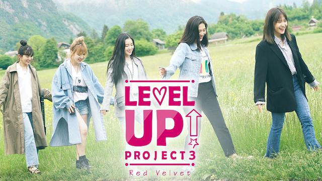 Red Velvet Level Up シーズン3の画像