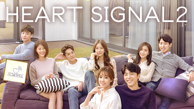 HEART SIGNAL2の画像