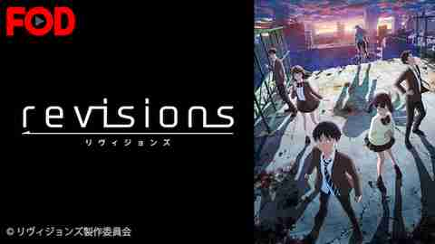 revisions リヴィジョンズのサムネイル