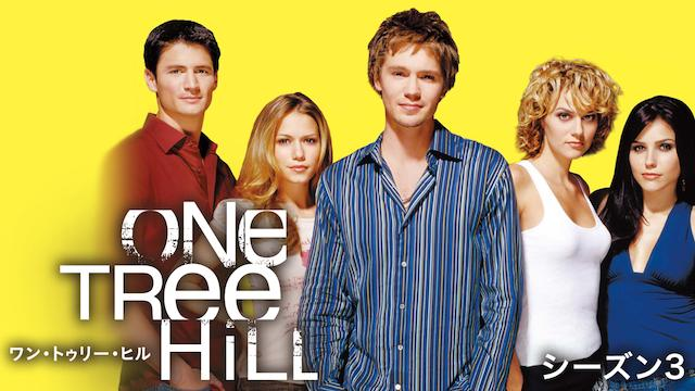 One Tree Hill シーズン3