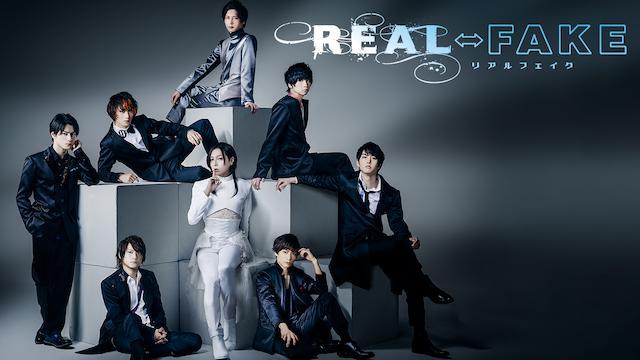Real⇔Fake