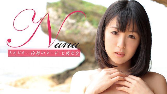 七海なな Nana