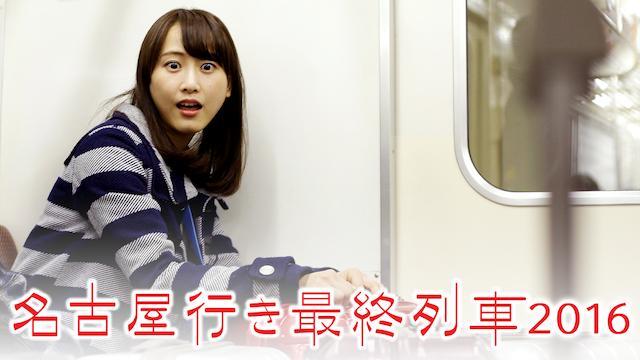 名古屋行き最終列車2016