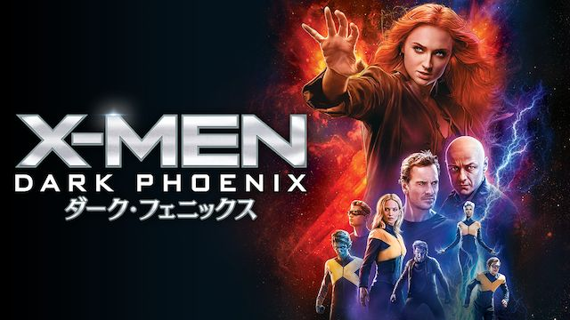 X-MEN ダークフェニックス
