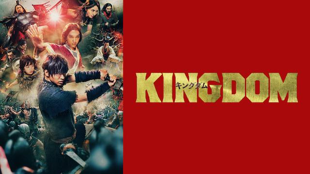 映画『実写映画 キングダム』無料動画!フル視聴できる方法を調査!おすすめ動画配信サービスは?