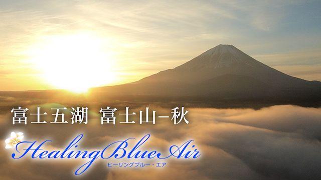 富士五湖 富士山ー秋【HealingBlueヒーリングブルーAir】