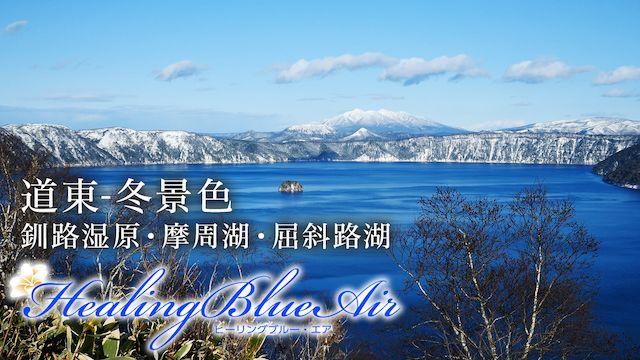道東-冬景色 釧路湿原・摩周湖・屈斜路湖【HealingBlueAir】