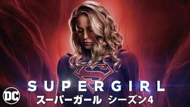 SUPERGIRL/スーパーガール シーズン4