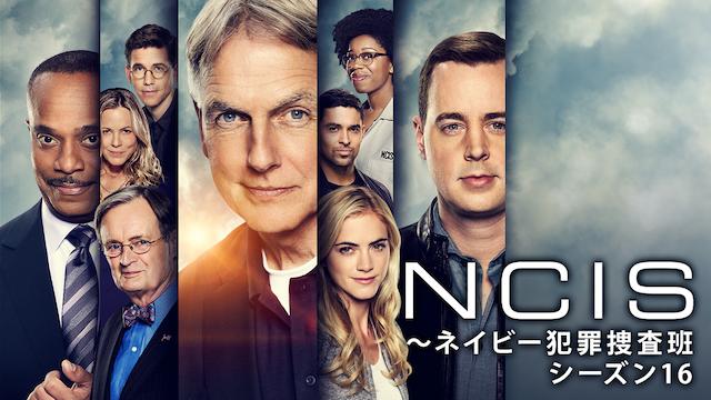 NCIS ~ネイビー犯罪捜査班 シーズン16 #4 ギブスの休暇動画