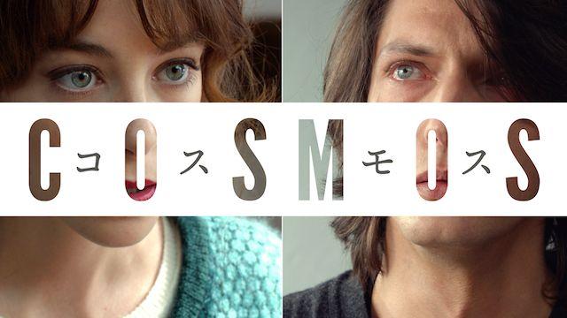 COSMOS/コスモス