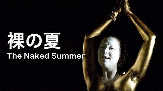 裸の夏 The Naked Summer