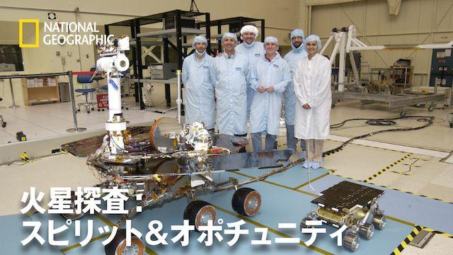火星探査:スピリット&オポチュニティ