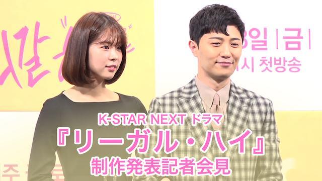 K-STAR NEXT ドラマ『リーガル・ハイ』制作発表記者会見