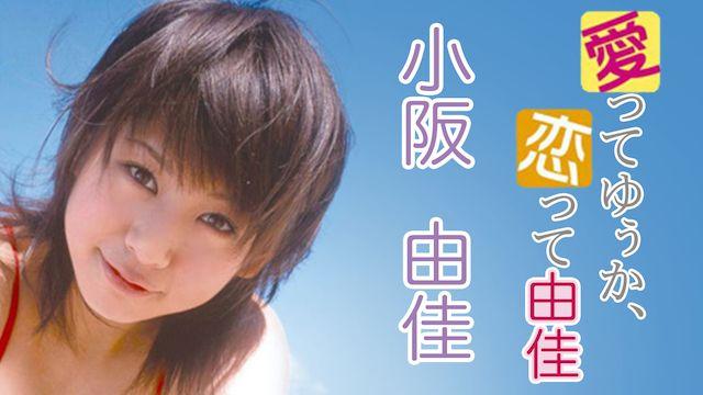 小阪由佳 愛ってゆぅか、恋って由佳