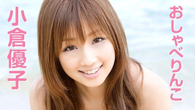 小倉優子おしゃべりんこ