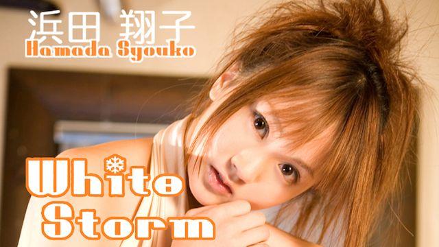 浜田翔子 White Storm