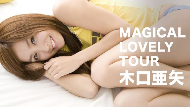 木口亜矢 MAGICAL LOVELY TOUR