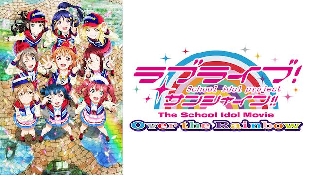 映画『ラブライブ!サンシャイン!!The School Idol Movie Over the Rainbow』無料動画!フル視聴する方法は?おすすめ動画配信サービスを紹介
