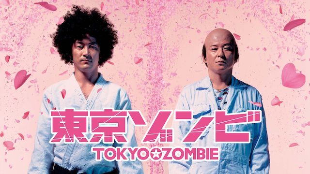 東京ゾンビ
