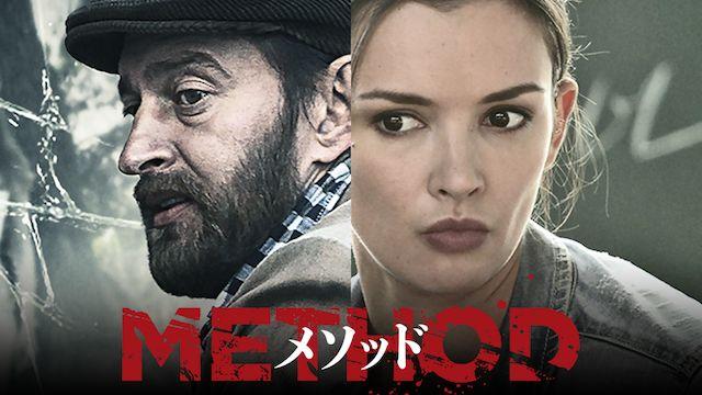 METHOD/メソッド
